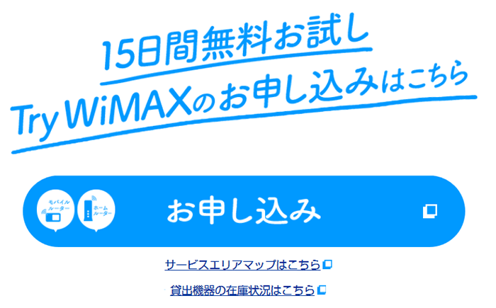 UQ WiMAX「Try WiMAX|超高速モバイルインターネットWiMAX2+」