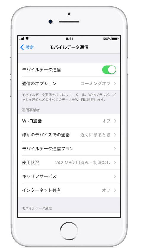 iPhone や iPad でモバイルデータ通信の利用状況を確認する