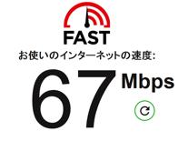 Fast.com「インターネット回線の速度テスト」