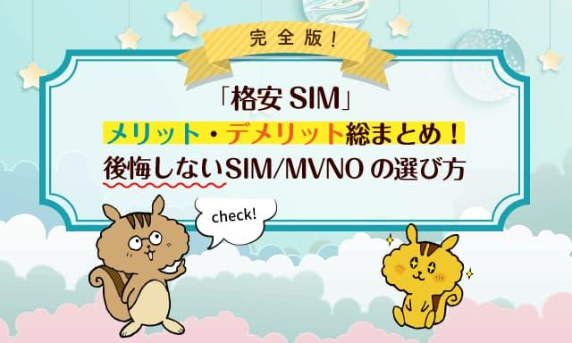 格安SIMのメリット・デメリット総まとめ