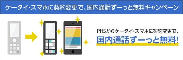 Y!mobile「ケータイ・スマホに契約変更で、国内通話ずーっと無料キャンペーン」