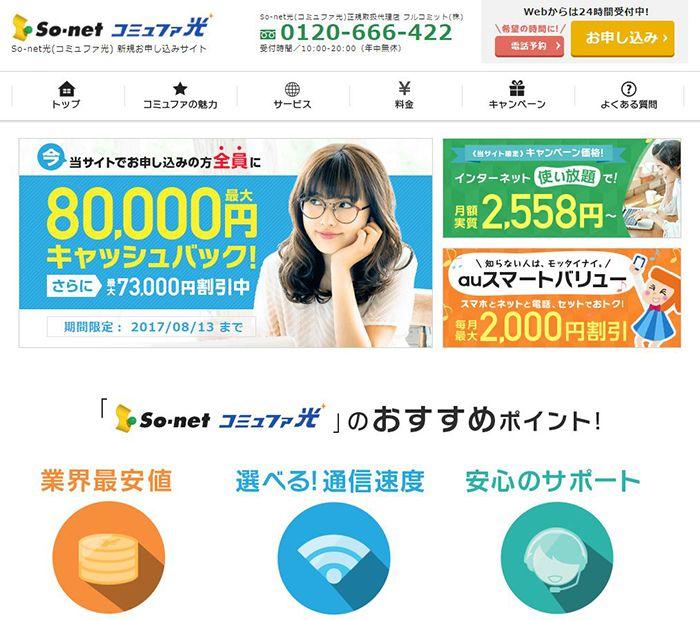 中部エリアで最速のインターネットサービス