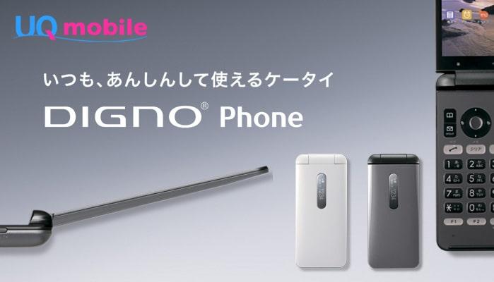 京セラ「DIGNO(R) Phone | ケータイ」