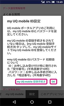 UQmobile「UQモバイルポータブルアプリ」