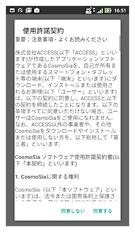 UQ mobile「メールサービスの設定方法を教えてください」