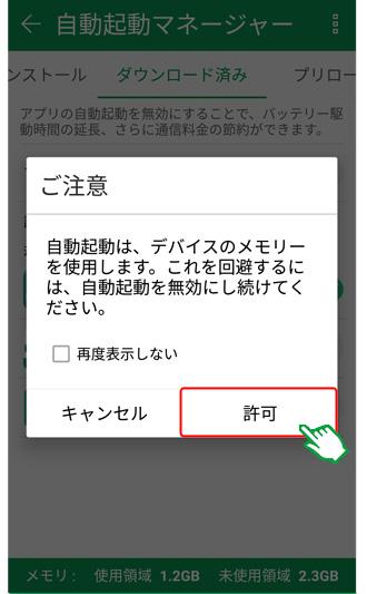 :mineo「mineoアプリ、mineoスイッチのご利用にあたって」