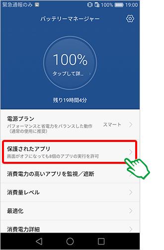 mineo「mineoアプリ、mineoスイッチのご利用にあたって」