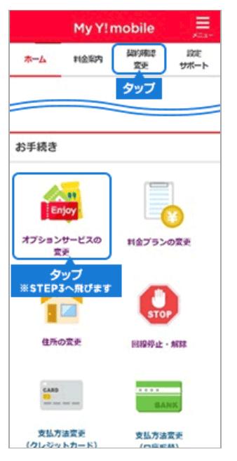 Y!mobile公式ワイモバイルスーパーだれとでも定額申込み手順②