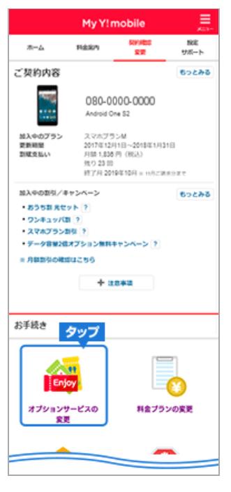 Y!mobile公式ワイモバイルスーパーだれとでも定額申込み手順③