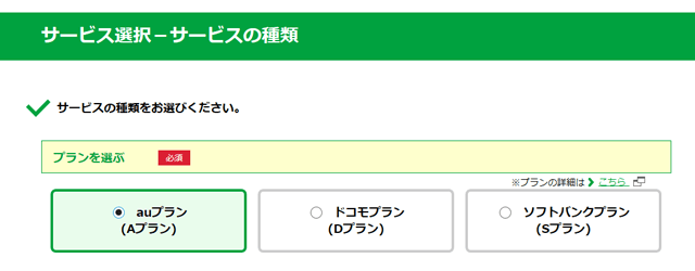 mineo「お申込み」