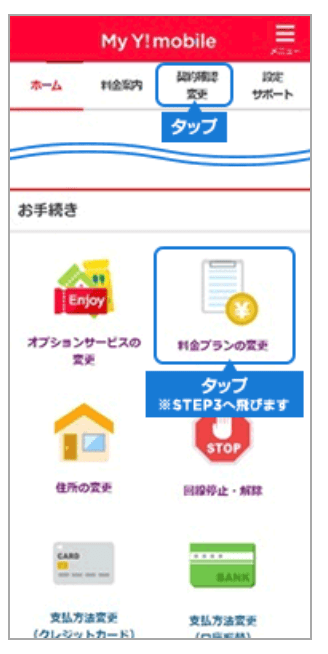 Y!mobile公式「料金プランの変更」①