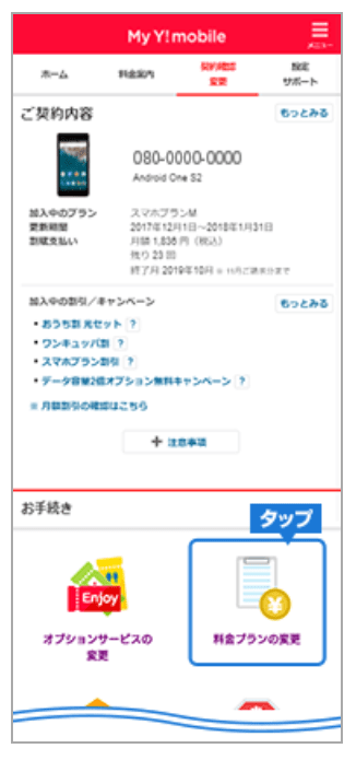 Y!mobile公式「料金プランの変更」