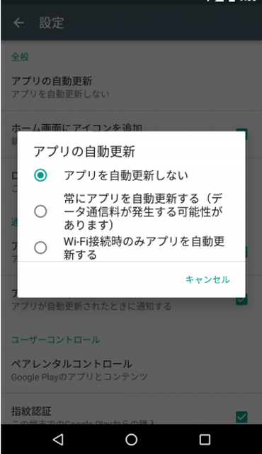 android:自動更新をOFF手順③