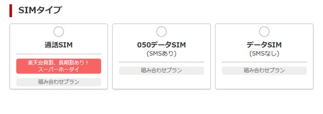 楽天モバイル公式「通話付きSIM申込み」⑤