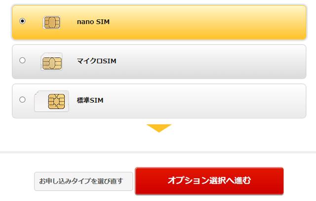 楽天モバイル公式「通話付きSIM申込み」⑧