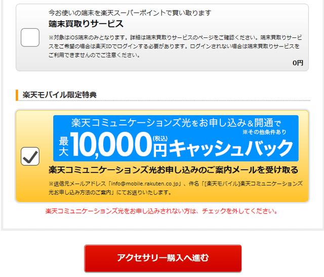 楽天モバイル公式「通話付きSIM申込み」⑨
