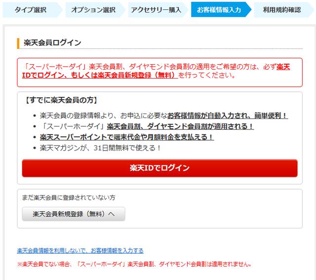 楽天モバイル公式「通話付きSIM申込み」⑪