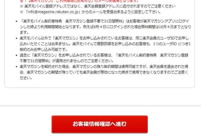 楽天モバイル公式「通話付きSIM申込み」⑫
