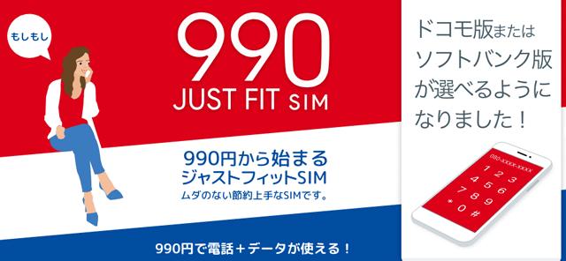 b-mobile ジャストフィットSIM