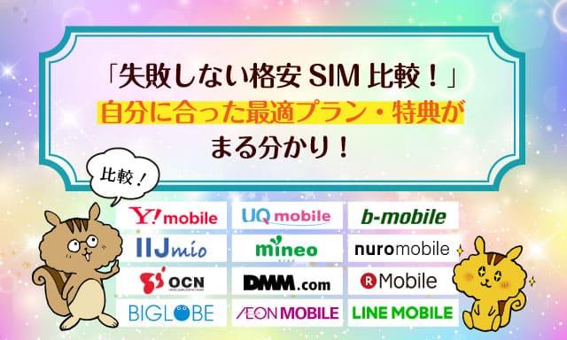失敗しない格安SIM23社比較ランキング!自分に合った最適プラン・特典がまる分かり!