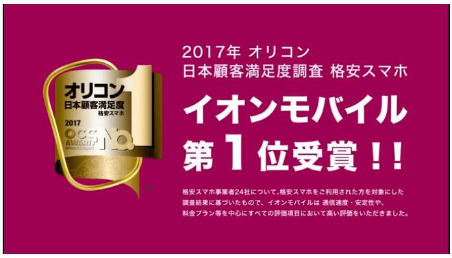 イオンモバイル「業界最安級 イオンの格安スマホ・格安SIM」