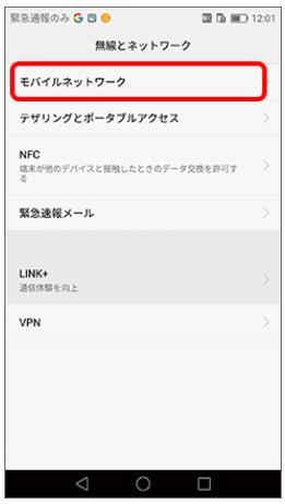 楽天モバイル「APN設定方法(Android OS 端末)」
