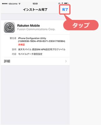 楽天モバイル「楽天モバイルでiPhoneを使う 設定編」