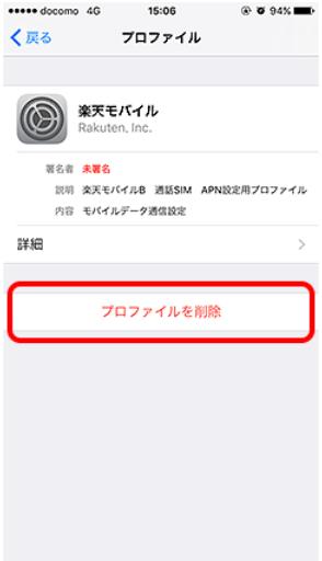 楽天モバイル「iPhone用のAPN構成プロファイル削除方法」