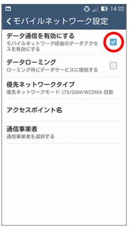 楽天モバイル「【Android端末共通】アプリを使ったAPN設定方法」