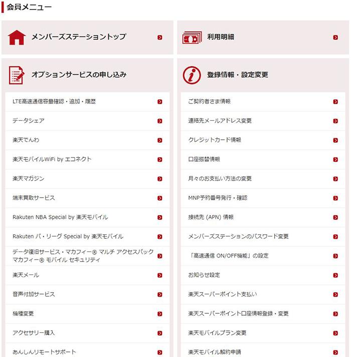 楽天モバイル「会員サポート(マイページ)」