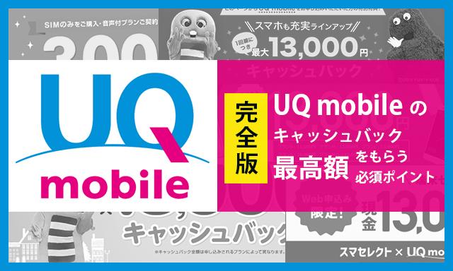 UQモバイルキャッシュバック公式キャンペーン最高額の受け取り方法は?限定サイトの条件が1番おすすめな理由