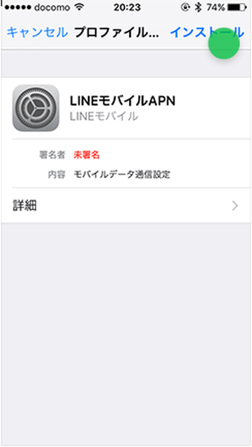 LINEモバイルのiPhone初期設定方法⑤