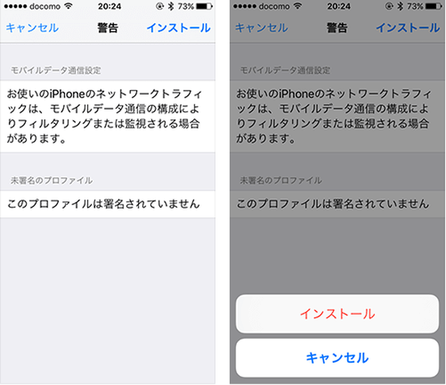 LINEモバイルのiPhone初期設定方法⑦