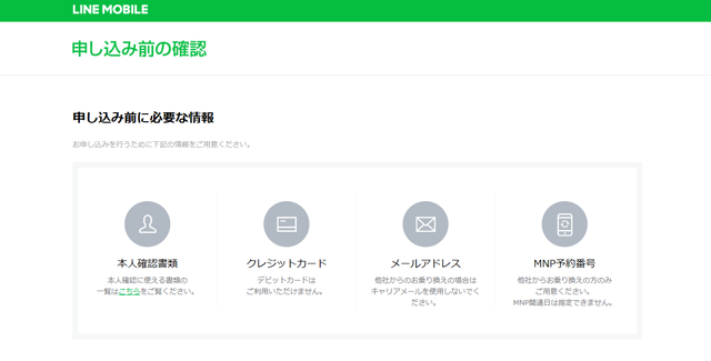 LINEモバイル公式「申込み」②