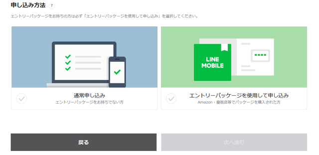 LINEモバイル公式「申込み」③