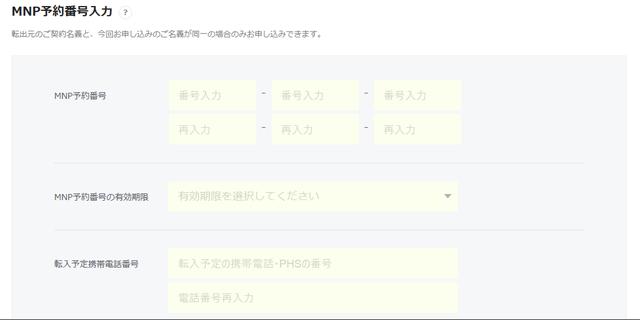 LINEモバイル公式「申込み」⑧