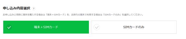 LINEモバイル公式「申込み」⑨