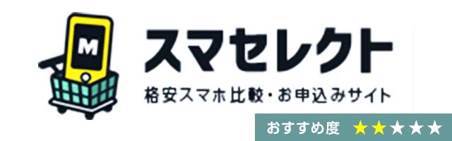 UQモバイル正式代理店のスマセレクト