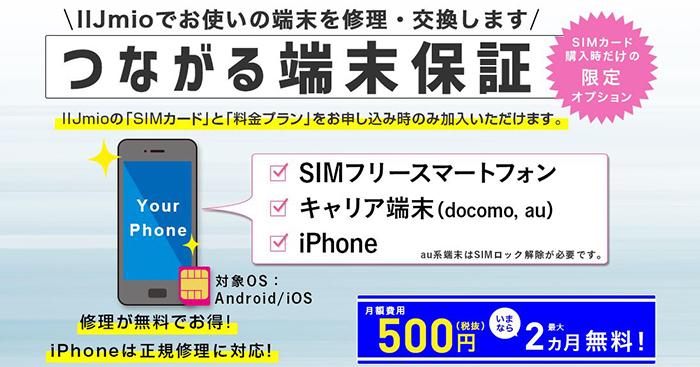 IIJmioの「つながる端末保障」はIIJmio以外から購入したSIMフリースマートフォンなどが対象となっている
