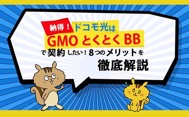 【納得】ドコモ光はGMOとくとくBBで契約したい! 8つのメリットを徹底解説!