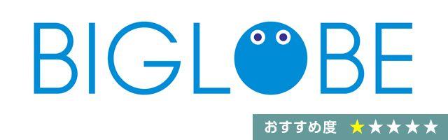 BIGLOBEのロゴ
