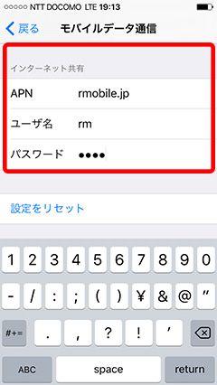 楽天モバイル「テザリング設定 iPhone5」
