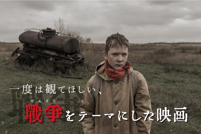 一度は観てほしい・戦争をテーマにした映画
