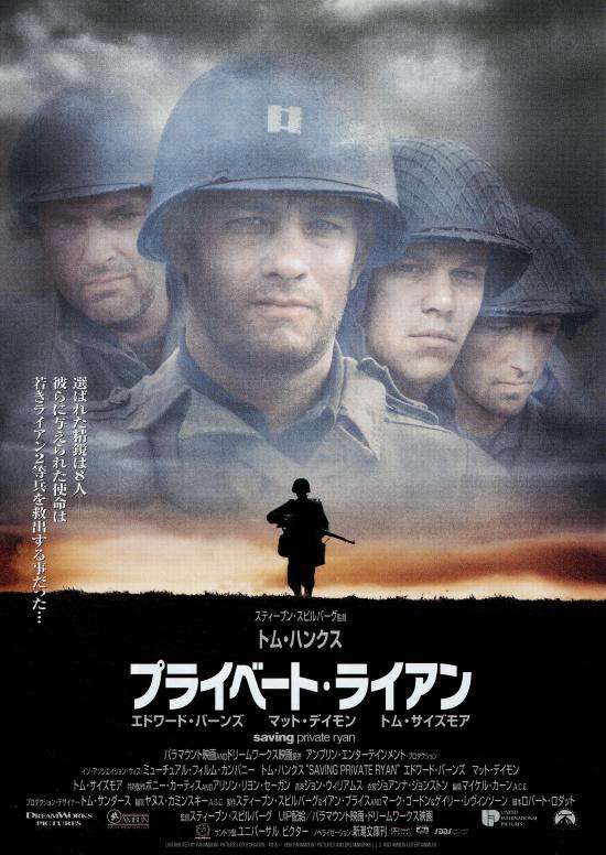 一等兵(プライベート)を、歴戦の古参兵たちが救出に向かう「プライベート・ライアン」