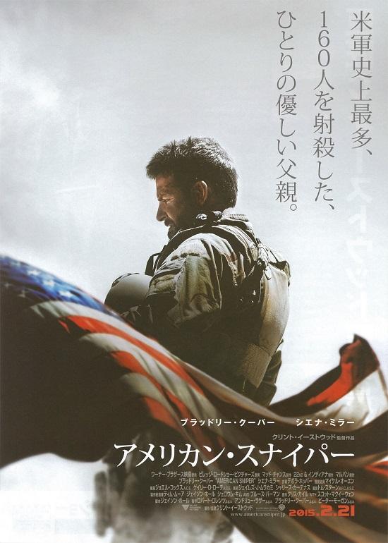 「アメリカン・スナイパー」は、戦争に生き残った者を主軸としてストーリーが展開する