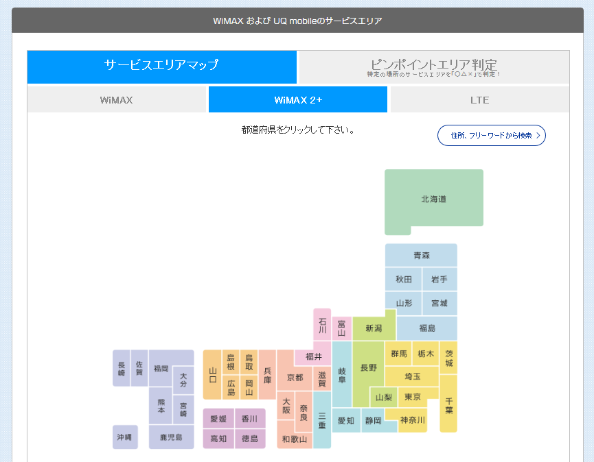 日本地図から「東京」を選択するイメージ