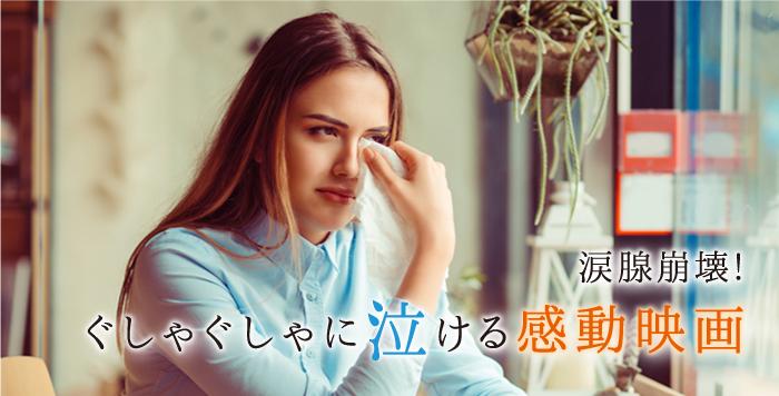 涙腺崩壊!ぐしゃぐしゃに泣ける感動映画