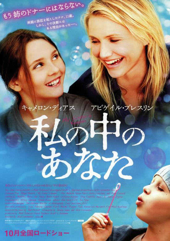 家族の在り方、人間の尊厳と意思について深く考えさせられる映画「私の中のあなた」