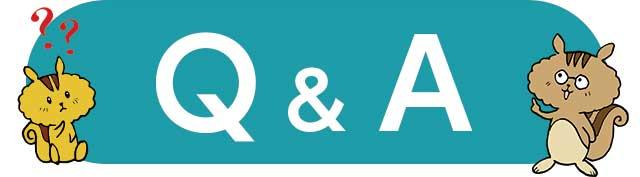 Q&Aよくある質問