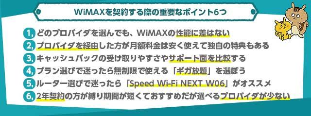 「Speed Wi-Fi NEXT W06」がオススメ